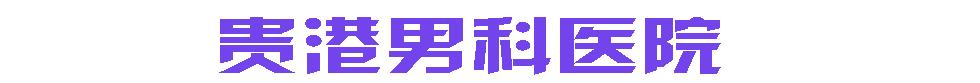 贵港强生男科医院-logo